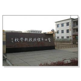 营口经济技术学院亿博app注册工程