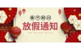 感谢您一年来的支持与陪伴!东方和利厨业春节放假公告:
